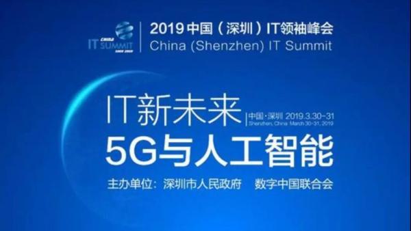 AI芯天下丨2019 IT领袖峰会:遇见5G和AI主导的新未来