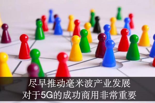 AI芯天下丨毫米波对5G发展的重要价值