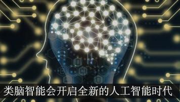 类脑智能将成为人工智能发展的新路径