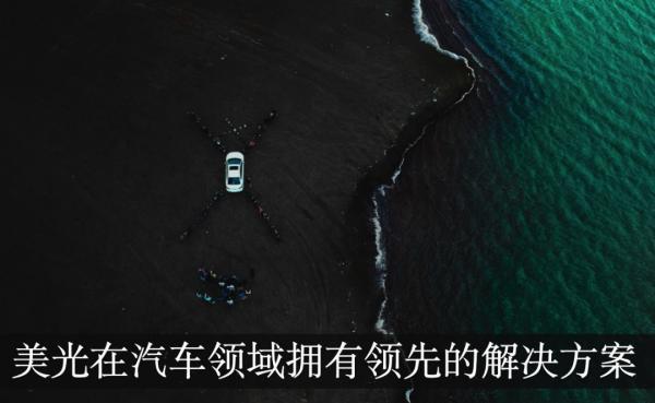 AI芯天下丨美光:开辟汽车存储器新战场