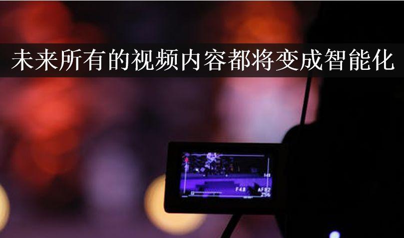 AI芯天下丨118彩色图库118论坛赋能视频行业,新娱乐时代的变局已定