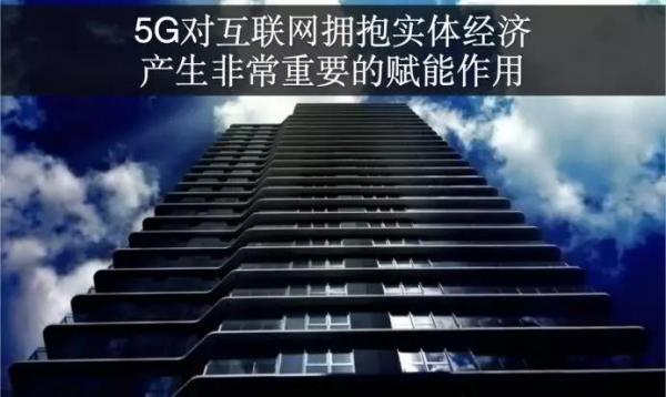 AI芯天下丨5G 全产业链解读