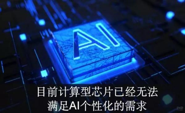 AI芯天下丨依图科技:靠AI定制化芯片,弯道超车欲与英伟达较量