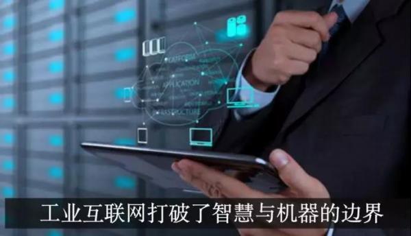 AI芯天下丨GE工业互联网的前世今生