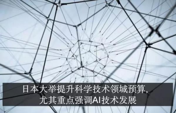 AI芯天下丨日本发力AI芯片,开辟新战场避开中美竞争