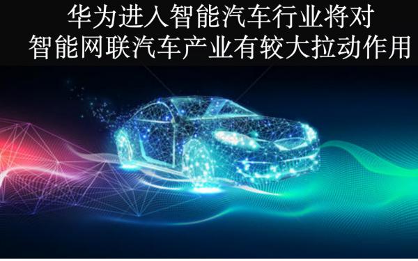 AI芯天下丨寻求5G突破,华为即将发力智能汽车
