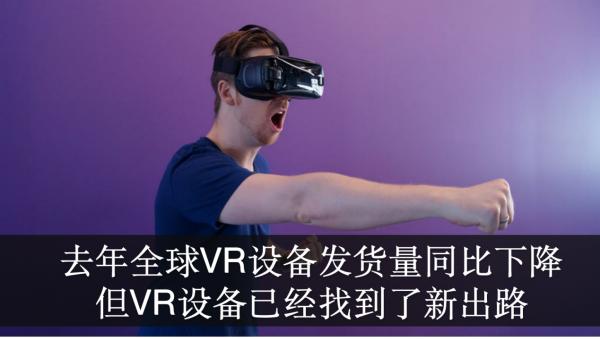 AI芯天下丨无线传输将决定VR的走向