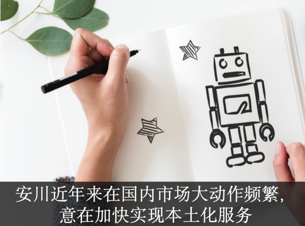 AI芯天下丨贸易战中的安川电机