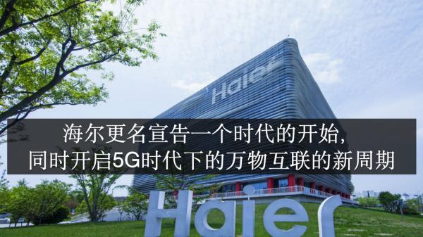 AI芯天下丨◆海尔更名,预测智能家居市场新格局