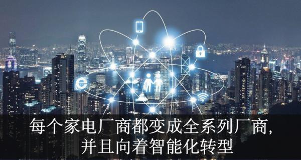 AI芯原成急忙�饕舻捞煜仑�海尔更名,预测智能家居市场新格局