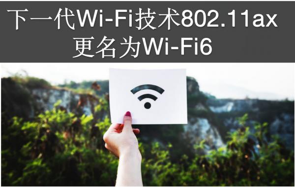 趋势丨堪比5G商用,芯片巨头鏖战Wi-Fi6