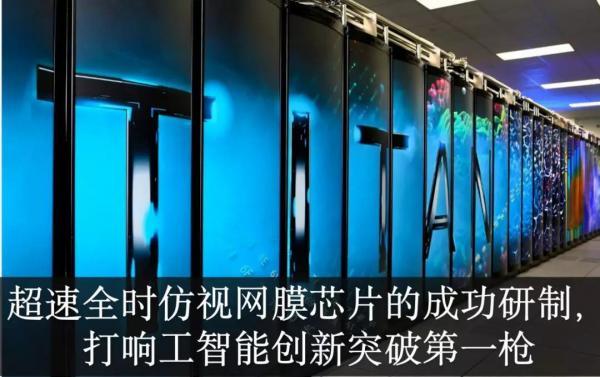 AI芯天下丨2022年有望诞生世界首台类脑超级计算机