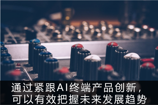 AI芯天下丨5G+AI下,音视频行业智能化升级将加速到来