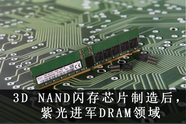 AI芯天下丨紫光布局DRAM ,存储市场风云再起