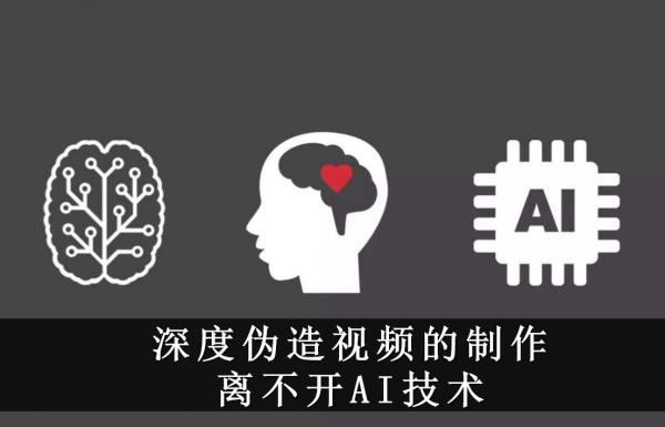 AI芯天下丨深度伪造:AI时代不可避免的风险