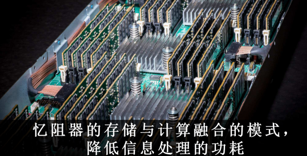 AI芯天下丨忆阻器或会成为存储墙的破局者