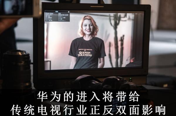 AI芯天下丨华为进军电视行业,布局用户智慧生活场景用心良苦