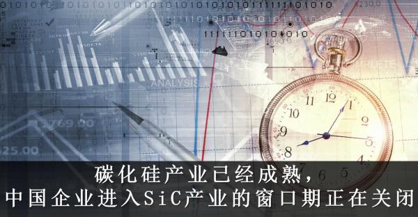 AI芯天下丨剩下的机会不多了,SiC产业窗口期正在关闭