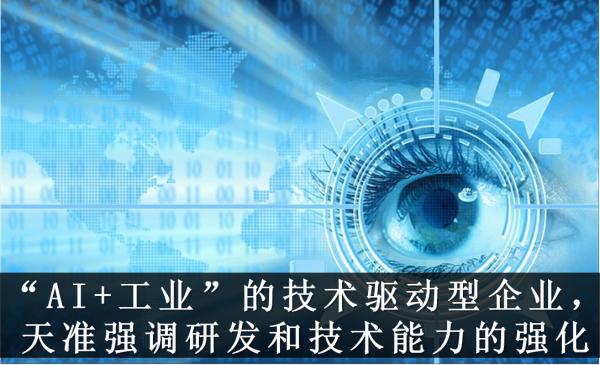 """科创丨立足""""AI+工业""""定位,天准科技计划开疆辟土"""