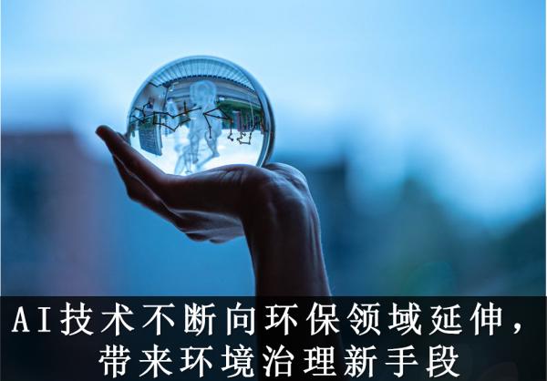 AI芯天下丨AI时代,环保产业会变得更好吗?