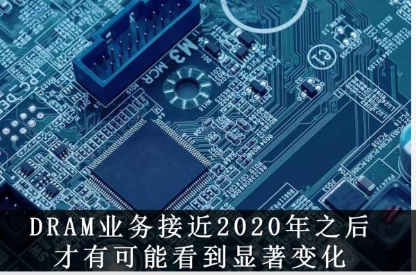 AI芯天下丨未来4个月,存储芯片市场预判