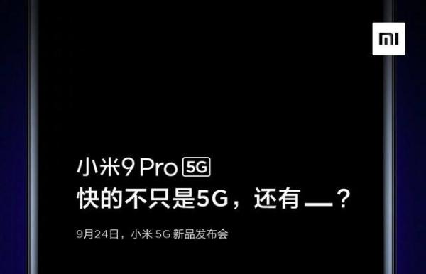 Ai芯天下丨公司丨复合型小米:为5G而来的战略变化