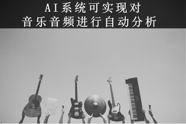 Ai芯天下丨新兴丨AI在音乐领域初露峥嵘,AI赋能音乐充满想象