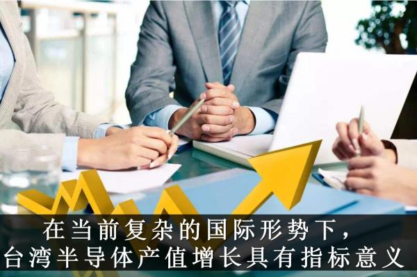 Ai芯天下丨行情丨全球出现负增长,为何中国台湾半导体却逆市增长?