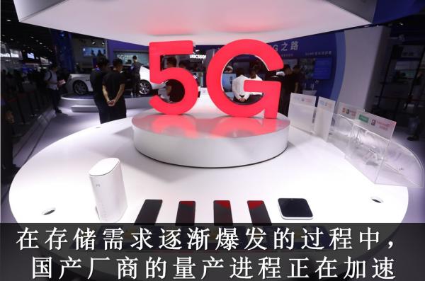 Ai芯天下丨行情丨5G手机将撬动新需求,国内存储产业有望受益
