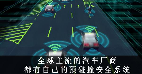 Ai芯天下丨思考丨AEB功能将决定自动辅助驾驶的上限?