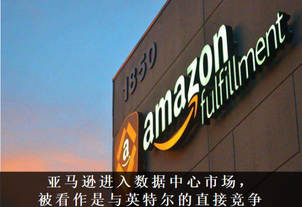 Ai芯天下丨资本丨亚马逊大力投资定制芯片,和英特尔正面硬刚