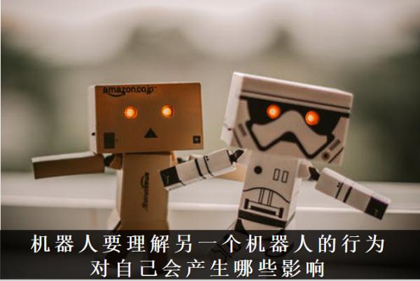 Ai芯天下丨趋势丨AI之间将实现智能互联,将给AI赋予情感