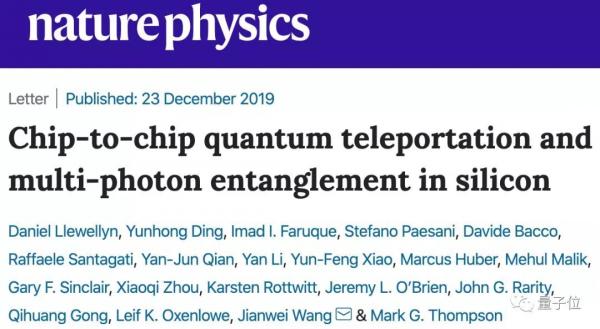 Ai芯天下丨新锐丨首个双芯片之间的量子纠缠,迎来突破性进展