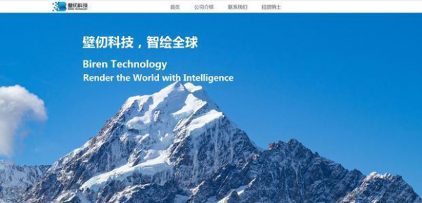 AI芯天下丨资本丨国产GPU新希望——壁仞科技完成11亿元A轮融资