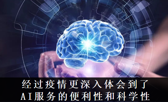 AI芯天下丨新基建丨AI是治好传统企业转型焦虑的前提