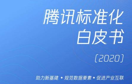 AI芯天下丨新基建丨腾讯发布标准化白皮书,助力新基建