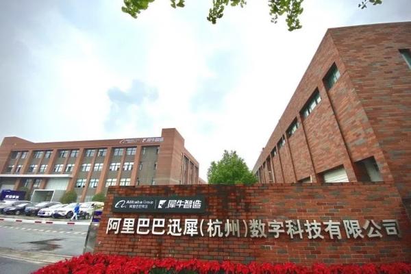 AI芯天下丨资本丨犀牛智造工厂:阿里雪藏三年的新资本故事