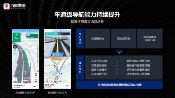 AI芯天下丨新基建丨生态圈+技术流,百度地图想做AI新基建数字底座