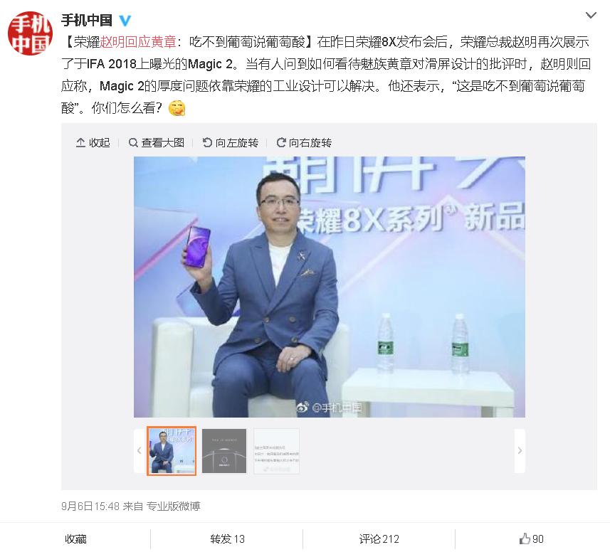 荣耀赵明回应魅族黄章:吃不到葡萄说葡萄酸