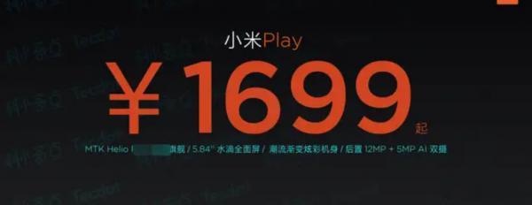 官方自曝小米Play,搭载联发科处理器售价1699