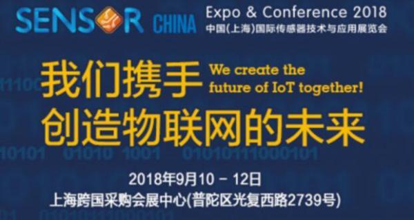 工采网参展2018中国(上海)国际传感器技术与应用展览会圆满落幕
