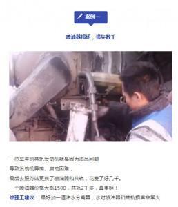 """小心别让发动机""""喝水""""原来油水分离器还需要它!"""