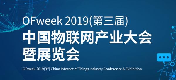 ISweek工采网一展物联网建设风采:OFweek2019年(第三届)中国物联网产业大会暨展览会