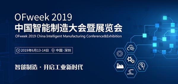智能制造开启工业新时代:ISweek工采网亮相OFweek2019中国智能制造大会暨展览会