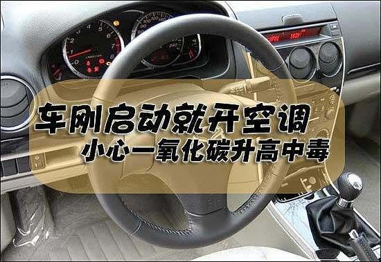 夏季勿开空调在车内睡觉,预防一氧化碳中毒