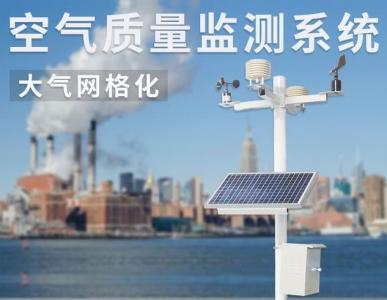 网格化监测用的空气质量微观站解决方案