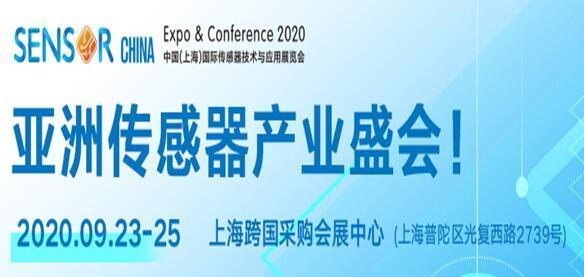 ISweek工采网亮相SENSOR CHINA 2020中国?上海国际传感器技术与应用展览会