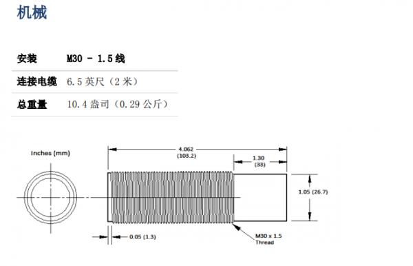 超声波液位传感器 - TSPC-30S1-232/458产品应用详解