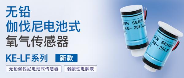 【新品推荐】日本费加罗figaro 长寿命无铅氧气传感器KE-LF系列