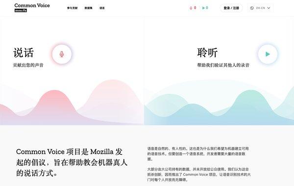 Mozilla开源语音募集计划Common Voice扩大支援简体中文